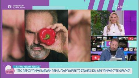 Πέτρος Κωστόπουλος: Στο Παρίσι υπήρχε μεγάλη πείνα