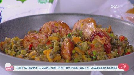 Πολύχρωμες φακές με λαχανικά και λουκάνικο από τον Αλέξανδρο Παπανδρέου