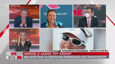 Νέα καταγγελία για σεξουαλική παρενόχληση από την πρωταθλήτρια ιστιοπλοϊας Μ. Ψυχογιού