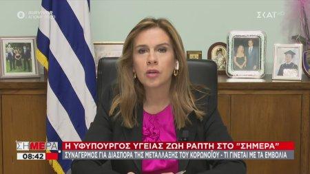Ράπτη: Μέχρι τέλος Μαρτίου θα έχουν εμβολιαστεί 1,5 εκ. Έλληνες