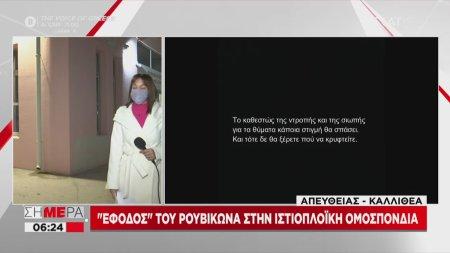 Έφοδος του Ρουβίκωνα στην ιστιοπλοϊκή ομοσπονδία