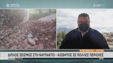 Διπλός σεισμός στη Ναύπακτο - Αισθητός σε πολλές περιοχές