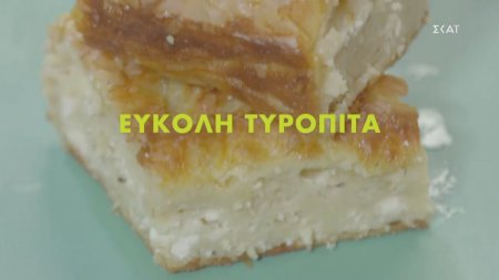 Εύκολη τυρόπιτα