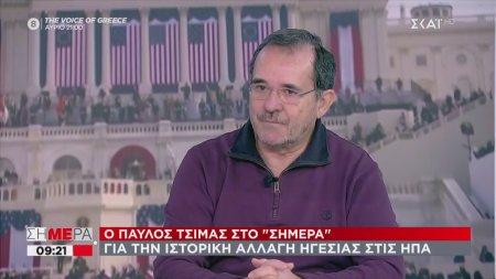 Ο Παύλος Τσίμας σχολιάζει την ιστορική αλλαγή προέδρου στις ΗΠΑ