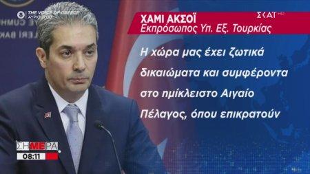 Αντιρρήσεις της Τουρκίας στο ενδεχόμενο 12 μιλίων στο Αιγαίο