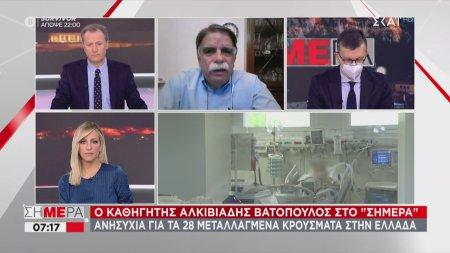 Βατόπουλος- ΣΚΑΪ: Θα παραμείνει η απαγόρευση τη νύχτα -Τι είπε για σχολεία, εστίαση, μετάλλαξη