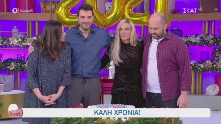 Ευχές για τη νέα χρονιά από την Ιωάννα Μαλέσκου