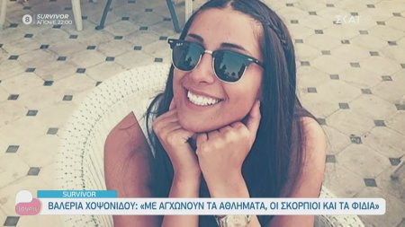 Βαλέρια Χοψονίδου: Με αγχώνουν τα αθλήματα, οι σκορπιοί και τα φίδια