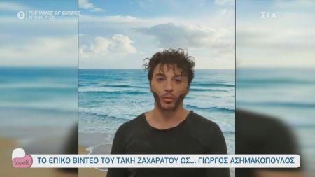 Το επικό βίντεο του Τάκη Ζαχαράτου ως... Γιώργος Ασημακόπουλος