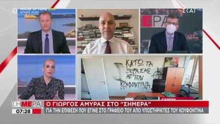 Ο Γιώργος Αμυράς για την επίθεση στο γραφείο του