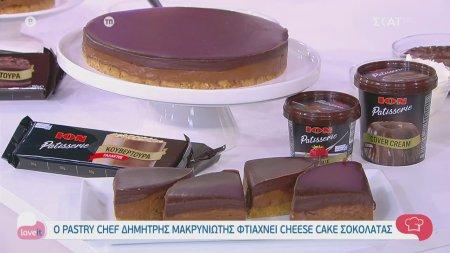 Cheese cake σοκολάτας από τον Δημήτρη Μακρυνιώτη