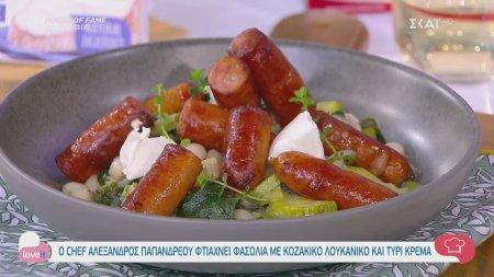 Φασόλια με κοζάκικο λουκάνικο & τυρί κρέμα από τον chef Αλέξανδρο Παπανδρέου