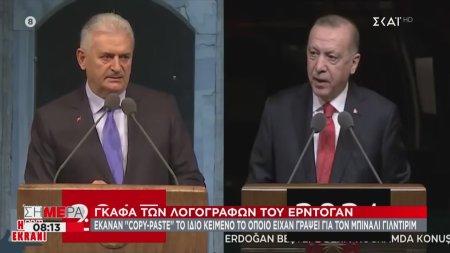 Τεράστια γκάφα των λογογράφων του Ερντογάν!!!