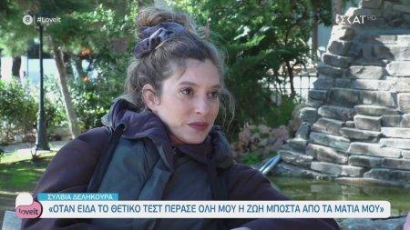 Σύλβια Δεληκούρα: Δεν είχα σκεφτεί ποτέ ότι θα κάνω οικογένεια