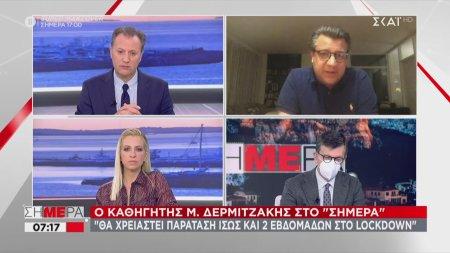 Δερμιτζάκης: Θα χρειαστεί παράταση στο lockdown