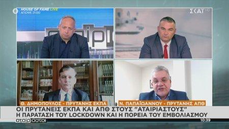 Δημόπουλος και Παπαϊωάννου μιλάνε για την πανδημία και την πορεία των εμβολιασμών