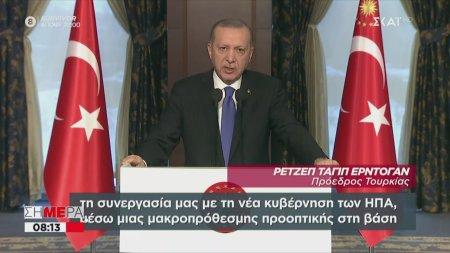 Υποχώρηση Ερντογάν, κάνει έκκληση προς τις ΗΠΑ