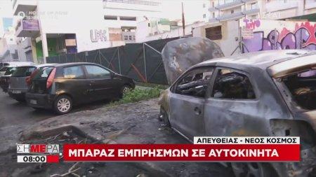 Μπαράζ εμπρησμών σε αυτοκίνητα στο Νέο Κόσμο