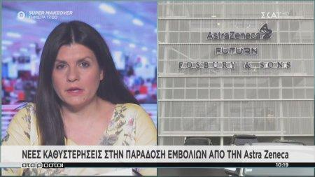 Νέες καθυστερήσεις στην παράδοση των εμβολίων από την Astra Zeneca