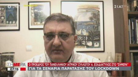 Εξαδάκτυλος: Μην προεξοφλούμε παράταση lockdown