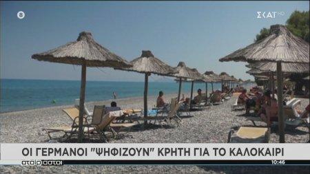 Οι Γερμανοί ψηφίζουν Κρήτη για το καλοκαίρι