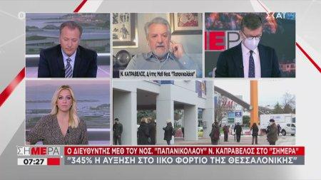 Καπραβέλος: 345% αύξηση στο ιικό φορτίο της Θεσσαλονίκης
