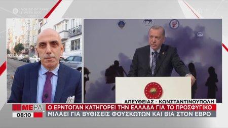 Ο Ερντογάν κατηγορεί την Ελλάδα για το προσφυγικό