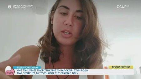 Survivor αποκλειστικό - Η Έλενα Κρεμλίδου μιλά πρώτη φορά για τη μυστική συμφωνία που έκανε με τον James