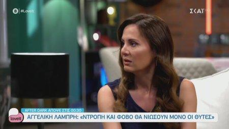 Η Αγγελική Λάμπρη μιλάει στον Θέμη Γεωργαντά για την καταγγελία που έκανε