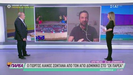 Survivor: Ο Γιώργος Λιανός από τον Άγιο Δομίνικο στο ΣΚ Παρέα