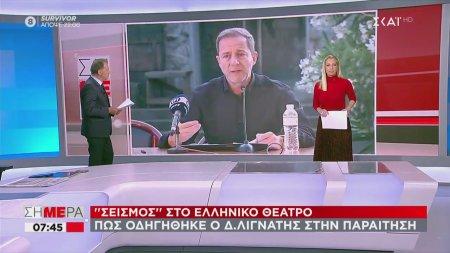 Σεισμός στο Ελληνικό θέατρο: Πως οδηγήθηκε ο Δ. Λιγνάτης στην παραίτηση