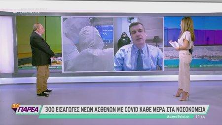 Λουκίδης σε ΣΚΑΪ: 80-100 εισαγωγές την ημέρα στα νοσοκομεία Αττικής-Η μεγαλύτερη πίεση στο ΕΣΥ από αρχή της πανδημίας