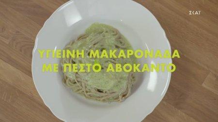 Υγιεινή μακαρονάδα με πέστο αβοκάντο