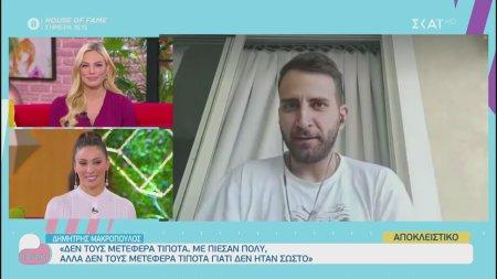 Δημήτρης Μακρόπουλος: Οι κόντρες με τον Ηλία και τον Τριαντάφυλλο