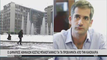 Ο Δήμαρχος Κ. Μπακογιάννης για την πρωτοφανή κακοκαιρία στο κέντρο