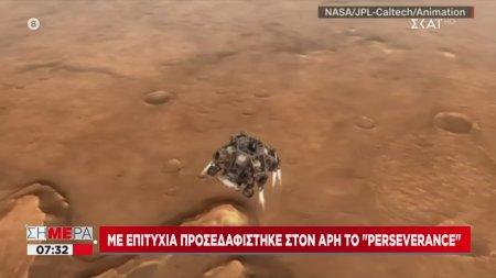 Με επιτυχία προσεδαφίστηκε στον Άρη το Perseverance