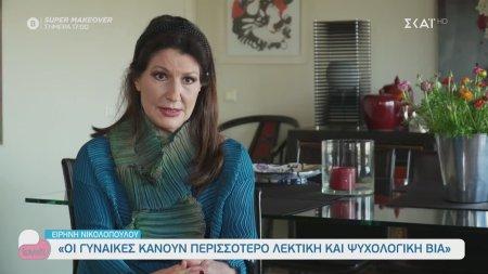 Ειρήνη Νικολοπούλου: Οι γυναίκες κάνουν περισσότερο λεκτική και ψυχολογική βία