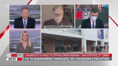 Παναγιωτόπουλος: Να είμαστε έτοιμοι για αύξηση εισαγωγών στις εντατικές