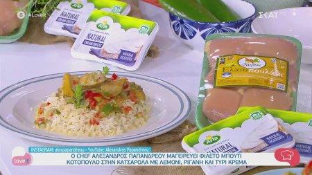 Ο Chef Αλέξανδρος Παπανδρέου μαγειρεύει φιλέτο μπούτι κοτόπουλο στην κατσαρόλα με λεμόνι ρίγανη και τυρί κρέμα