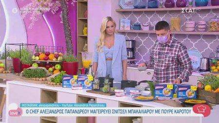 Ο Chef Αλέξανδρος Παπανδρέου μαγειρεύει σνίτσελ μπακαλιάρου με πουρέ καρότου