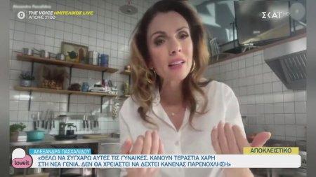 Αλεξάνδρα Πασχαλίδου: Έχω δεχτεί και σεξουαλική βία και σεξουαλική παρενόχληση