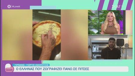 Ο Έλληνας που ζωγραφίζει πάνω σε πίτσες