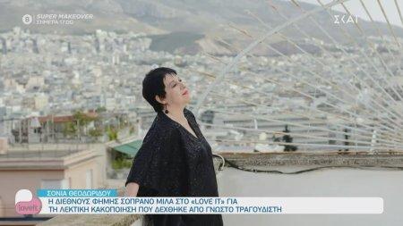 Η διεθνούς φήμης σοπράνο Σόνια Θεοδωρίδου μιλά στο Love It