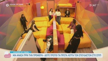 House of fame: Τα πρώτα δέκα λεπτά των σπουδαστών στο σπίτι