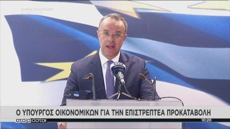 Ο Υπουργός Οικονομικών για την επιστρεπτέα προκαταβολή
