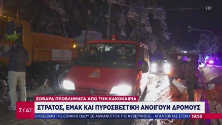 Στρατός, ΕΜΑΚ και Πυροσβεστική ανοίγουν δρόμους