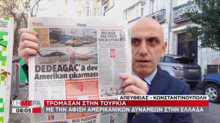 Τρόμαξαν στην Τουρκία με την άφιξη αμερικανικών δυνάμεων στην Ελλάδα