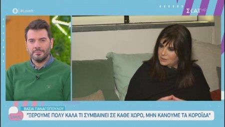Βάσια Παναγοπούλου: Ξέρουμε πολύ καλά τι συμβαίνει σε κάθε χώρο, μην κάνουμε τα κορόιδα