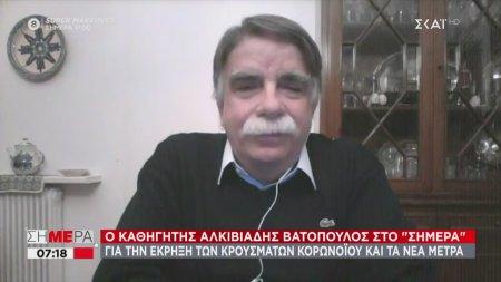 Βατόπουλος: Δεν υπάρχει λόγος να μην έρθουν στην Ελλάδα το ρωσικό και το κινέζικο εμβόλιο