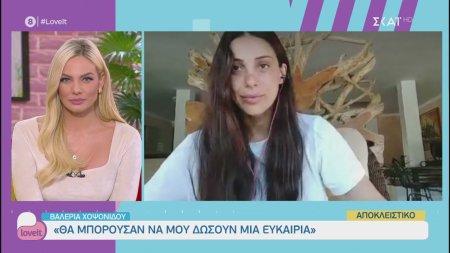 Η Βαλέρια Χοψονίδου μιλάει για τον άγνωστο καυγά με την Άννα Μαρία